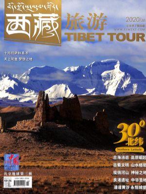 西藏旅游2020年10月期