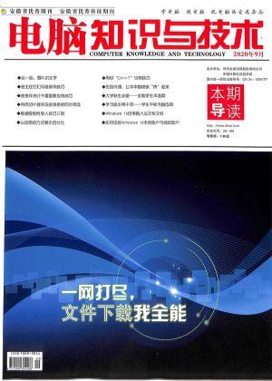 电脑知识与技术2020年9月期