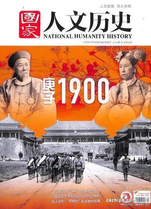 国家人文历史2020年10月第2期