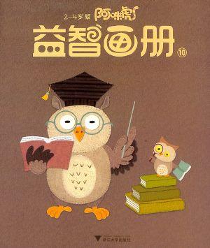 阿咪虎益智画册(智力版 绘本版)2020年10月期