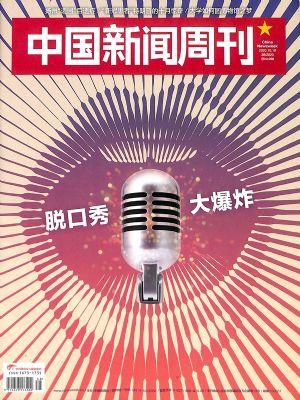 中国新闻周刊2020年10月第3期