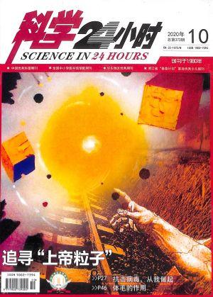 科学24小时2020年10月期