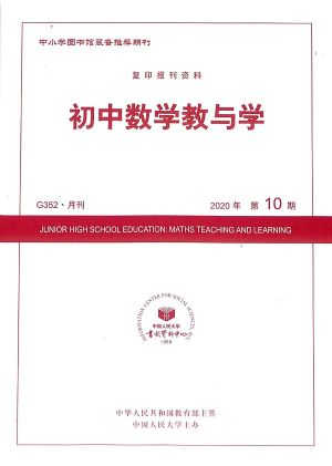 初中数学教与学2020年10月期