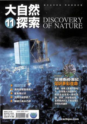 大自然探索2020年11月期