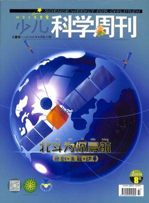少儿科学周刊儿童版2020年10月期