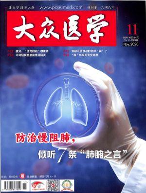 大众医学2020年11月期