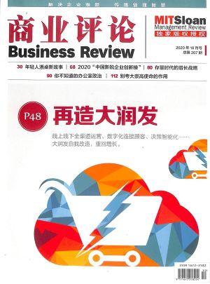 商业评论2020年10月期