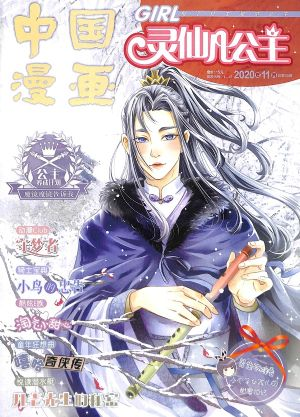 灵仙儿公主AND逆风少年2020年11月期