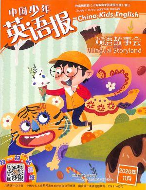 中国少年英语报双语故事会2020年11月期