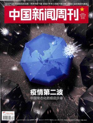 中国新闻周刊2020年10月第4期