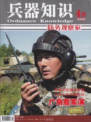 兵器知识2009年4月刊