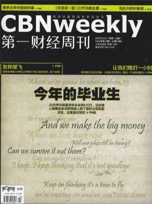 第一财经周刊2009年3月刊
