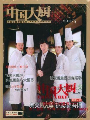 中国大厨2011年5月期