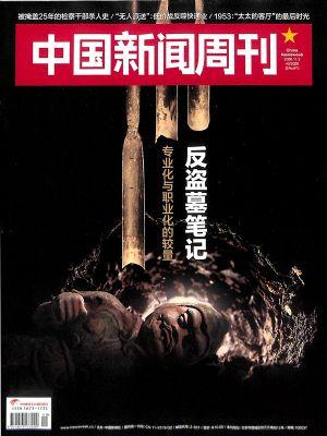 中国新闻周刊2020年11月第1期