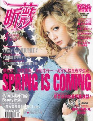昕微2009年4月刊