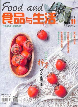 食品与生活2020年11月期