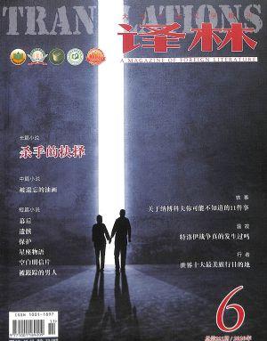 译林2020年11月期