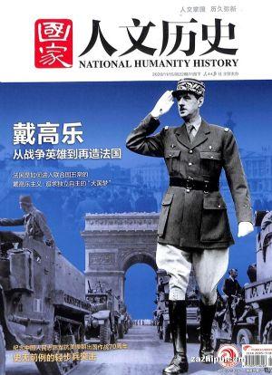 国家人文历史2020年11月第2期