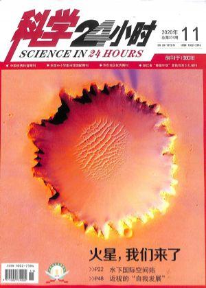 科学24小时2020年11月期