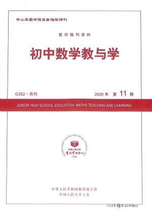 初中数学教与学2020年11月期