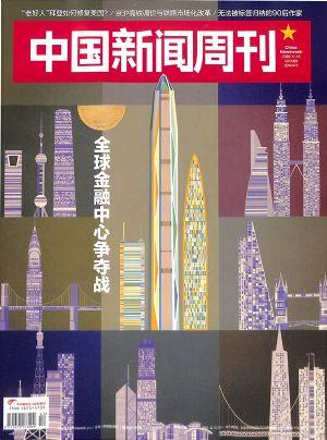 中国新闻周刊2020年11月第3期