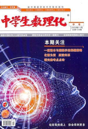 中学生数理化中考版2020年11月期