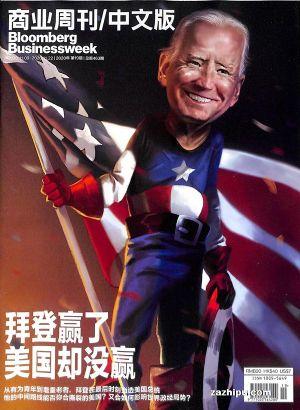 商业周刊中文版2020年11月第1期
