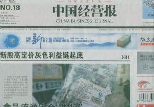 中国经营报2011年5月第2期