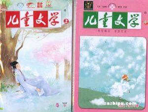 儿童文学(上中下)2011年5月期