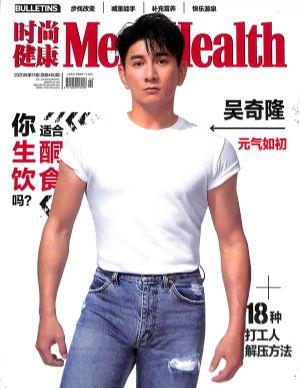 时尚健康(男士)2020年11月期