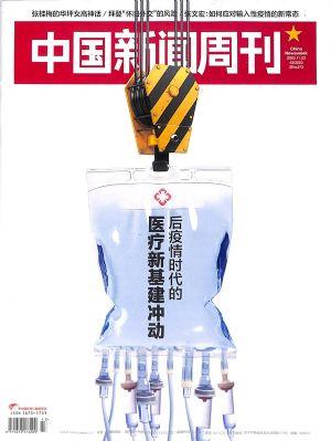 中国新闻周刊2020年11月第4期