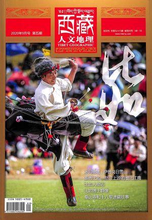 西藏人文地理2020年9月期