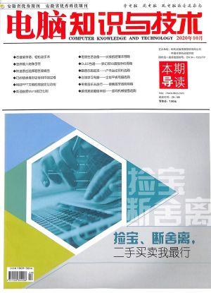 电脑知识与技术2020年10月期
