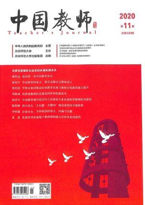 中国教师2020年11月期