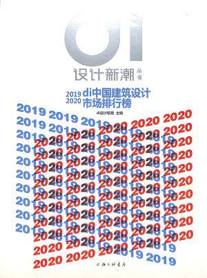 设计新潮2020年3月期