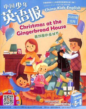 中国少年英语报五六年级版2020年12月期