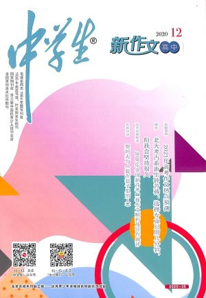 中�W生新作文高中版2020年12月期