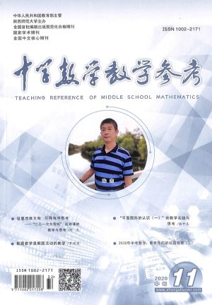 中�W��W教�W�⒖贾醒�刊2020年11月期