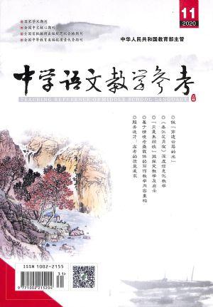中�W�Z文教�W�⒖忌涎�刊2020年11月期