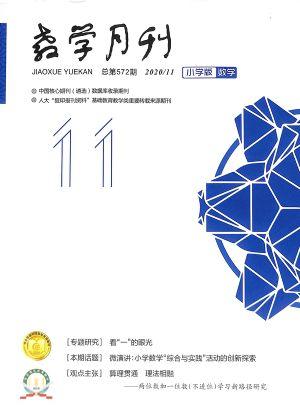 教�W月刊小�W版(��W)2020年11月期