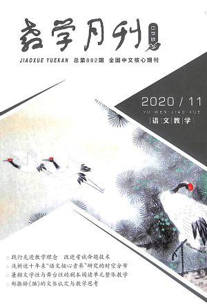 教�W月刊中�W版(�Z文教�W)2020年11月期