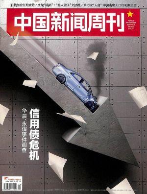 中国新闻周刊2020年11月第5期待确认