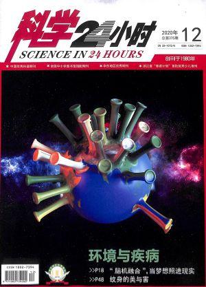 科学24小时2020年12月期