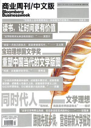 商业周刊中文版2020年12月第1期