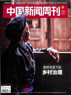 中国新闻周刊2020年12月第1期