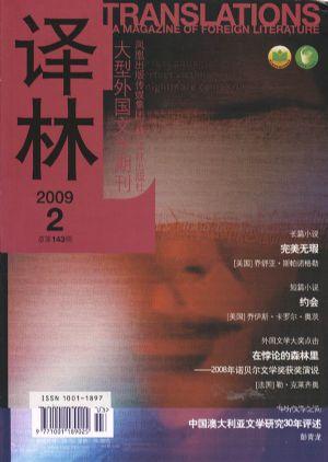 译林2009年第二期