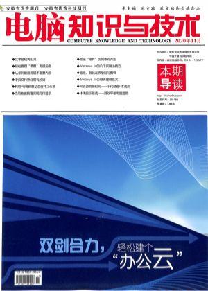 电脑知识与技术2020年11月期
