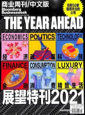 商业周刊中文版2020年12月第2期