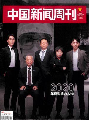 中国新闻周刊2020年12月第2期