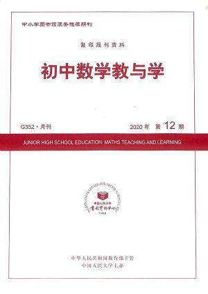 初中数学教与学2020年12月期